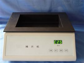 型号:ZRX-29902摊片机(展片机)