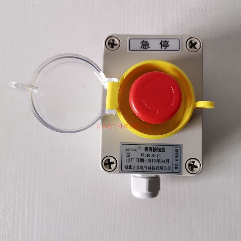 北京ELB-71塑料防水紧急停止开关盒