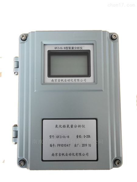 高温型氧化锆氧分析仪氧含量检测仪