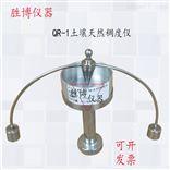 CD–1型土壤稠度锥式液限仪
