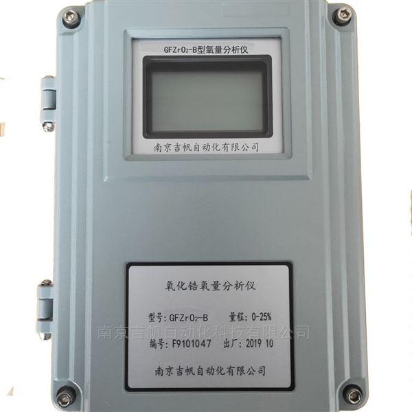 吉帆通用型壁挂式氧量分析仪