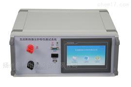 HTAS-A直流断路器安秒特性测试仪推荐