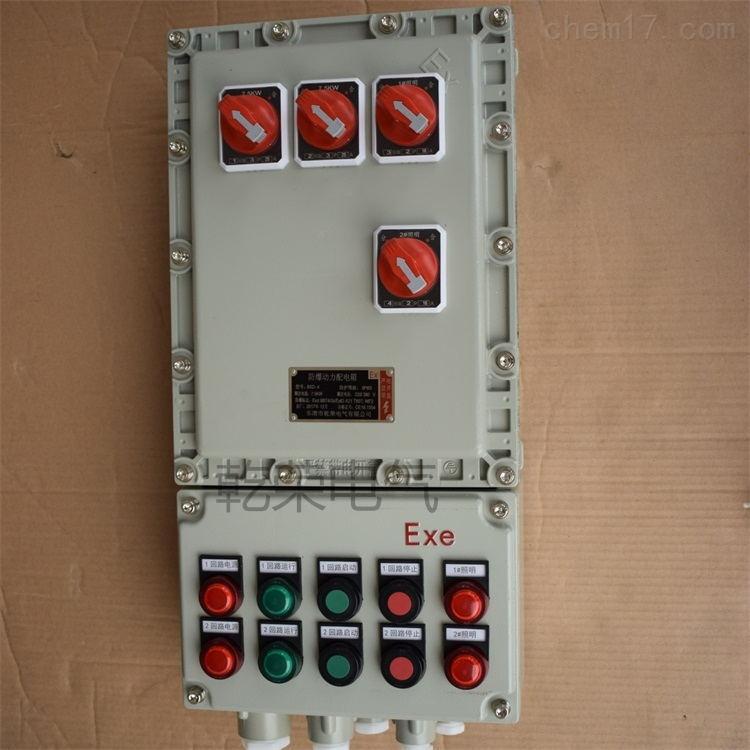 焦粉皮带防爆控制箱