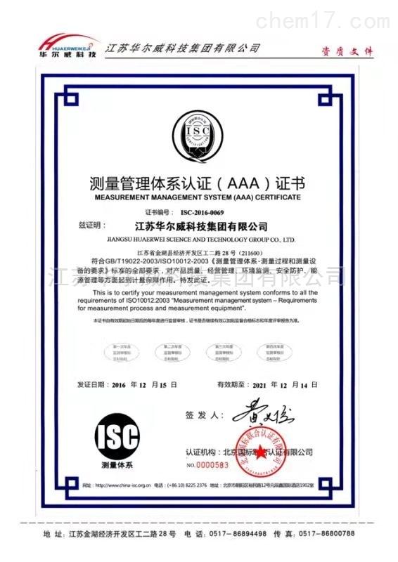 测量管理体系认证(AAA)证书
