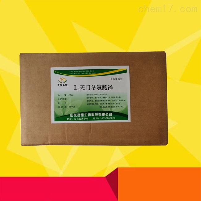L-天门冬氨酸锌厂家