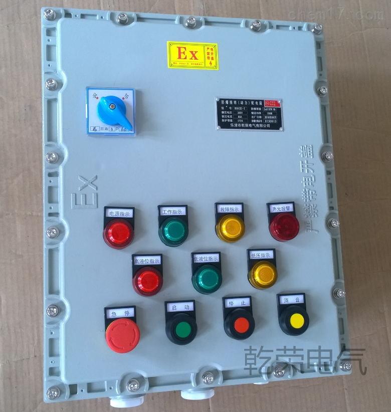 稳压泵防爆控制箱