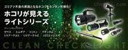 日本NCC目視檢查燈,灰塵顆粒和劃痕檢測