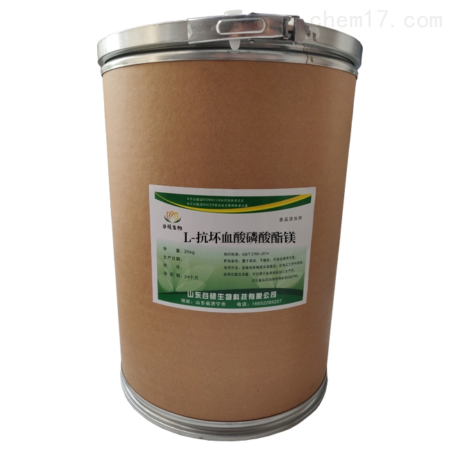 L-抗坏血酸磷酸酯镁厂家