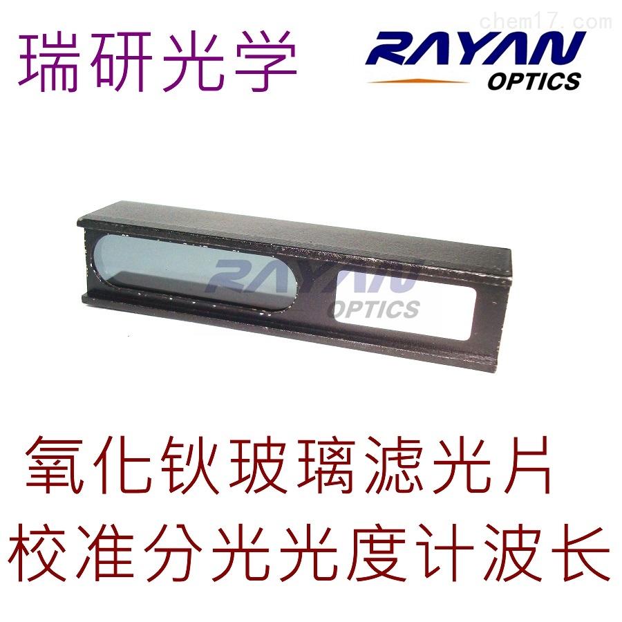 氧化钬滤光片标准物质