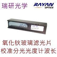 氧化鈥濾光片標準物質(分光光度計專用)
