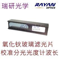 氧化钬滤光片标准物质(分光光度计专用)