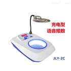 經濟型菌落計數器JL-1