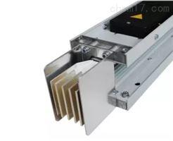 XLA/XLC密集型母线系统厂家