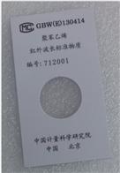 聚苯乙烯薄膜