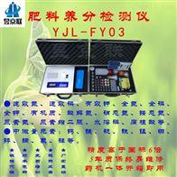 YJL-FY03普及型肥料养分检测仪