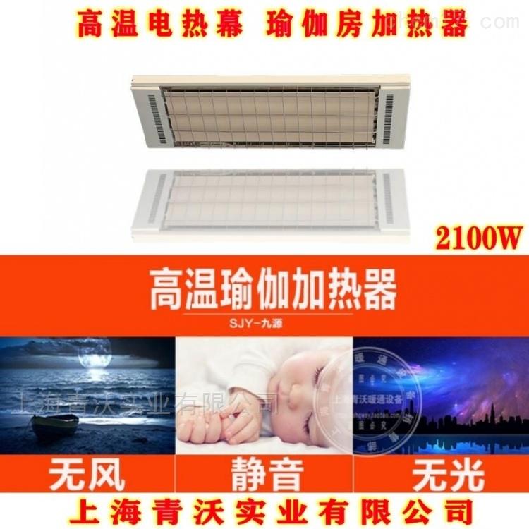 高温瑜伽房加热设备汗蒸房顶棚加热器