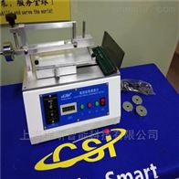 CSI-35智能铅笔硬度测试仪