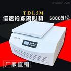 原装电动低速冷冻离心机TDL5M