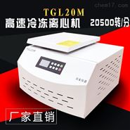 良友交流电动高速冷冻离心机 TGL20M