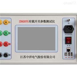 ZD9207G有载开关参数测量仪