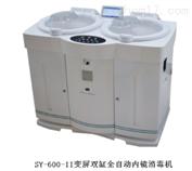 SY-600-II变屏双缸全自动内镜消毒机