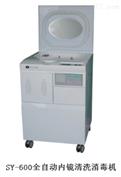 SY-600全自动内镜清洗消毒机
