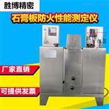 石膏板防火性能测定仪/试验装置