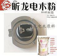 昕龙牌高压热固性插座底座电木粉胶木粉