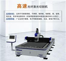 500W-2000W激光切割机 苏州
