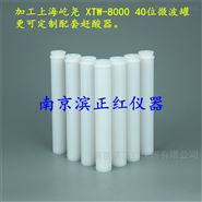 厂家生产屹尧SUPEX微波消解仪100ml内罐