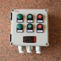 BXK现场防爆按钮箱