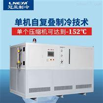 LJ-90W-60工業低溫冷凍機,真空鍍膜深冷機