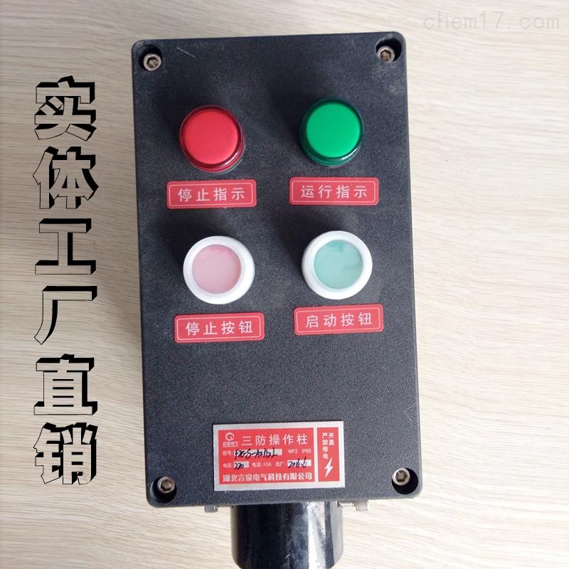 FZC-S-A2D2耐腐蚀两钮两灯立式三防操作柱