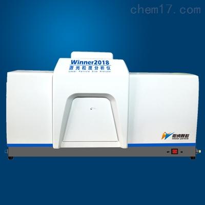 Winner star2018普及型湿法激光粒度分析仪