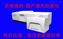 winner602沧州廊坊衡水微纳供应液体自动颗粒计数器