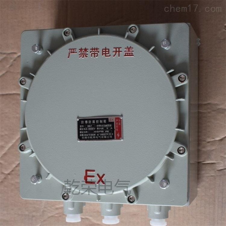 通讯模块防爆接线箱