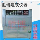 紫外线老化箱/耐气候试验箱
