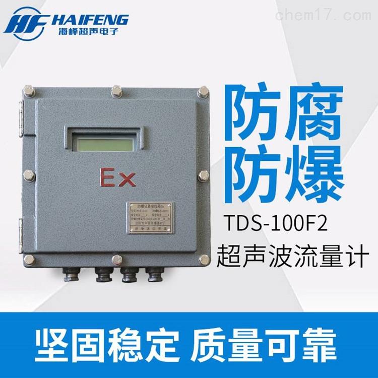 海峰远传TDS-100RF2防爆管段式超声波热量表