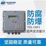 梁经理19932768735TDS-100RF2海峰DN50防爆管段式超声波热量表
