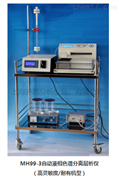 MH99-4豪华型自动液相色谱分离层析仪