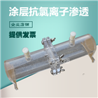 混凝土表面涂层抗氯离子渗透性试验装置