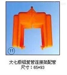 大七极铝复管连接架配管