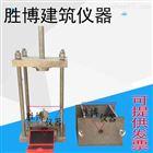 钢筋握裹力试验装置/测定仪