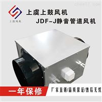 JDF-J-200-75静音管道送风机