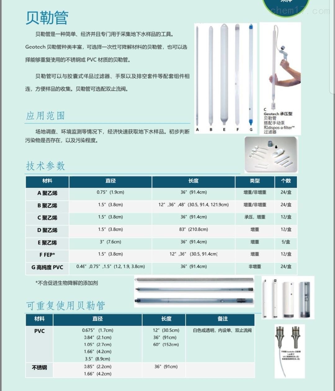 贝勒管/土壤取样器(手钻)