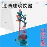 数显砂浆稠度仪/测量仪