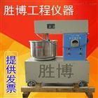 砂浆/立式搅拌机