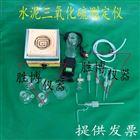 水泥三氧化硫测定仪/定硫仪