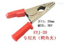 EYJ-20鳄鱼夹