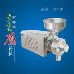 MF-304大米五谷杂粮磨粉机磨多久会发烫?